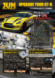 R35/VR38DETT PARTS LIST (Japanese)