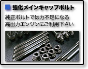 REINFORCED MAIN CAP BOLT